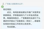 开通罗定、新兴、春湾等火车站客运业务的建议,广铁回复!