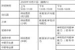 广东省2020下半年教师资格考试笔试公告,考试时间
