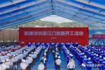江门至深圳段高铁开始建设喇