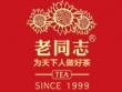海湾茶业品雅轩专营店