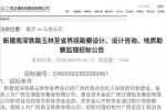 新建南深铁路玉林至省界段招标公告