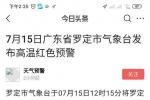 7月15日广东省罗定市气象台发布高温红色预警