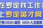 罗定最新招聘:8000-15000元/月,法定假日+五险一金+旅游+年底双薪...