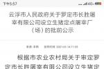 双东陈皮要开6万平方的禽畜屠宰工厂?