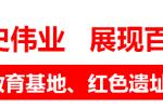 奋斗百年路 启航新征程 | 罗定党史教育基地、红色遗址介绍(二)