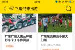 支付宝上面有飞猪旅游线路推荐广东罗定机场跳伞了!