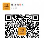 半价寿司来了[色][色]活动搞起来7月31号前转发