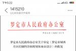 城中、城西片区市府正式批复,两个汽车站设在平南七和?