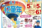 【大润发罗定店】10元狂欢忆童年