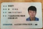 继续悬赏通告被执行人陈超平,有此人财产线索的可直接