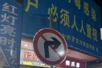 温馨提示: 龙城乐园红灯禁右转。