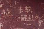 文峰塔上的留言板