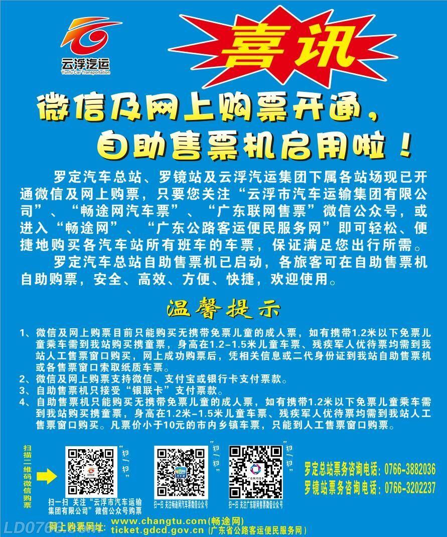 欢迎使用网上或微信购票