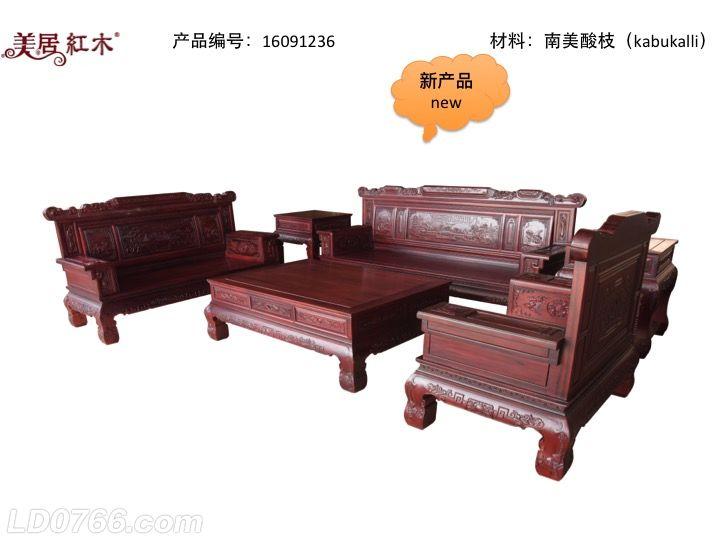 罗定美居红木家具
