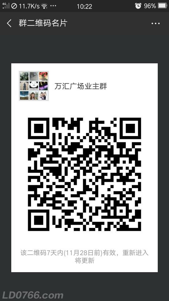 万汇广场业主微信群加号入群13423824017