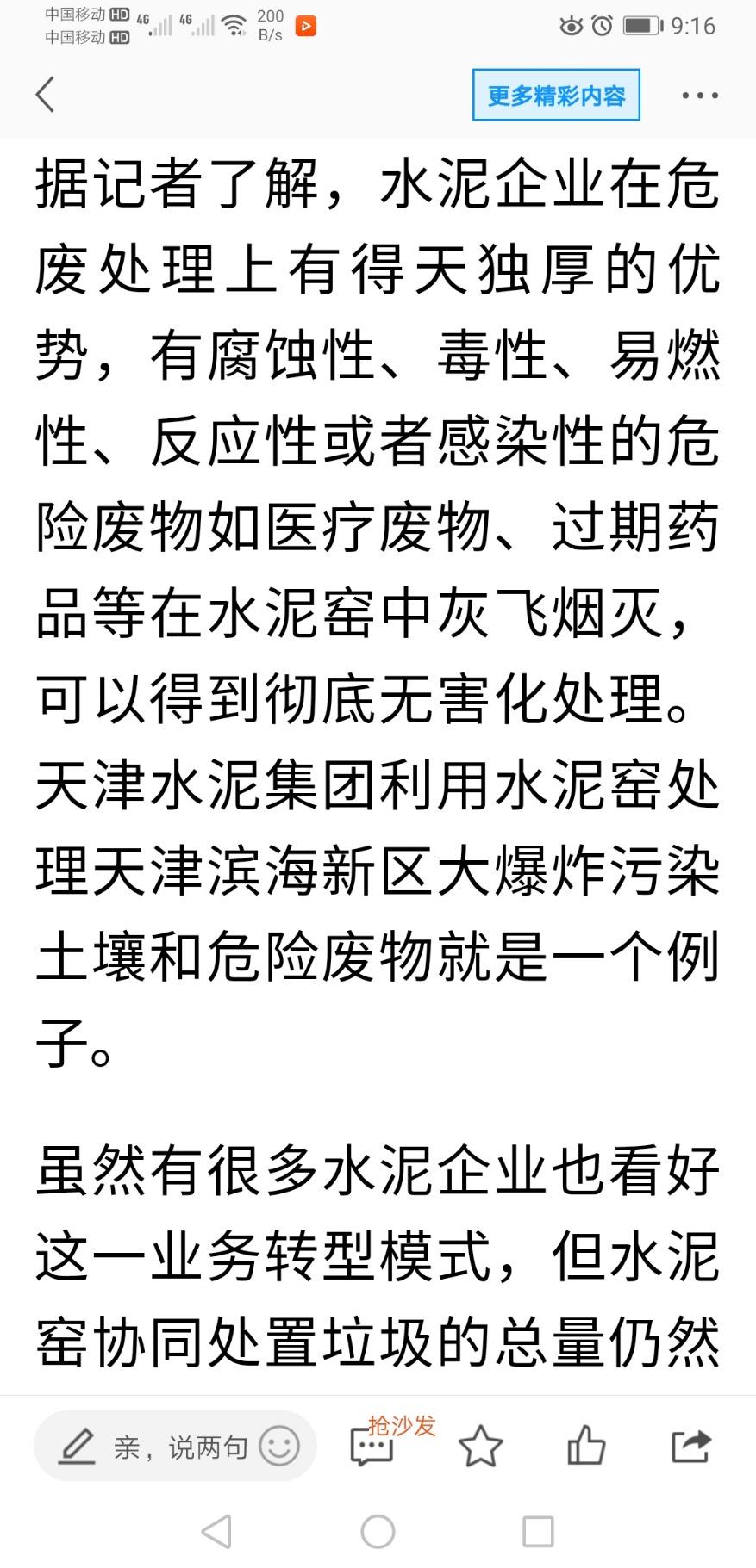 Screenshot_20190910_211608_com.tencent.mtt.jpg