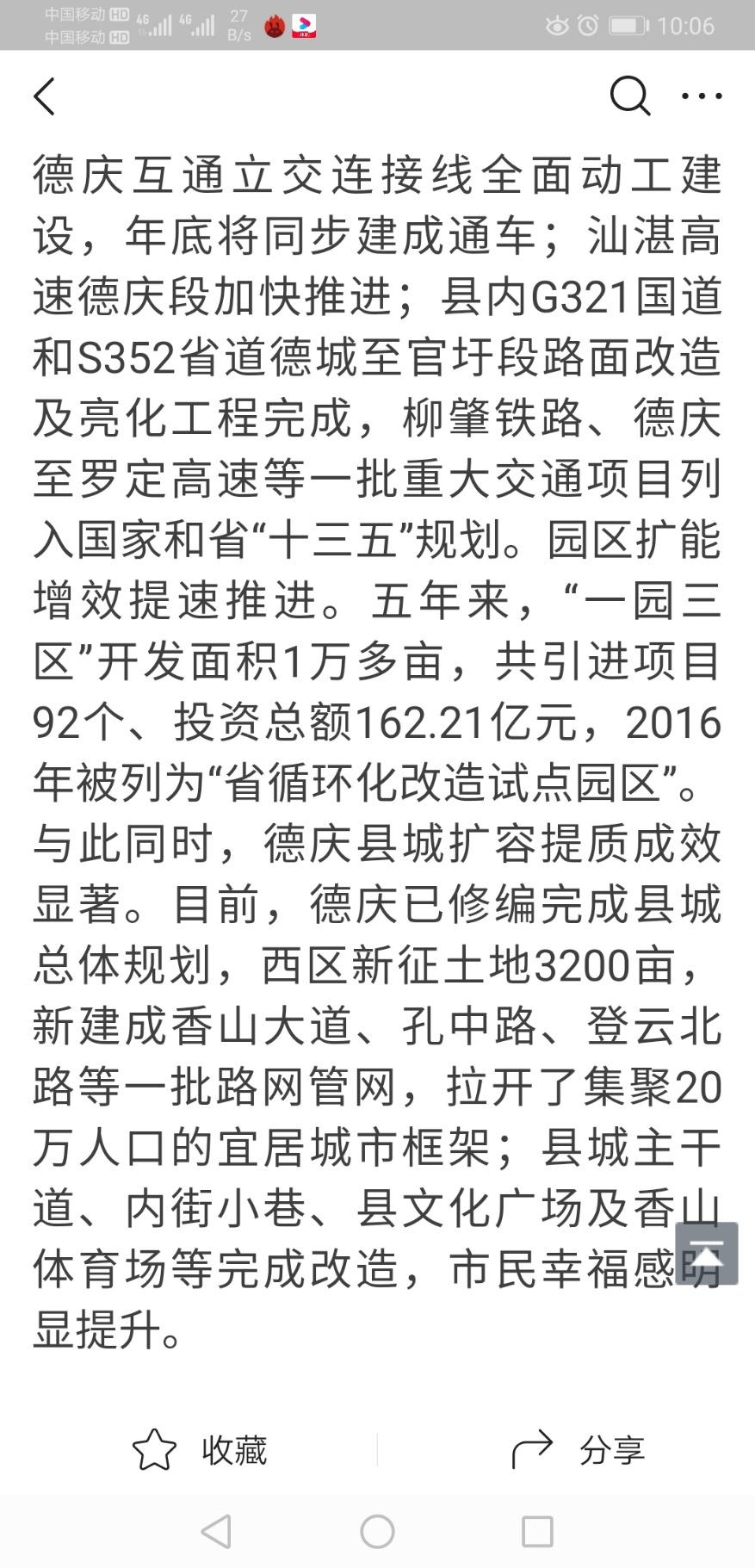 Screenshot_20191204_100622_com.ss.android.article.lite.jpg