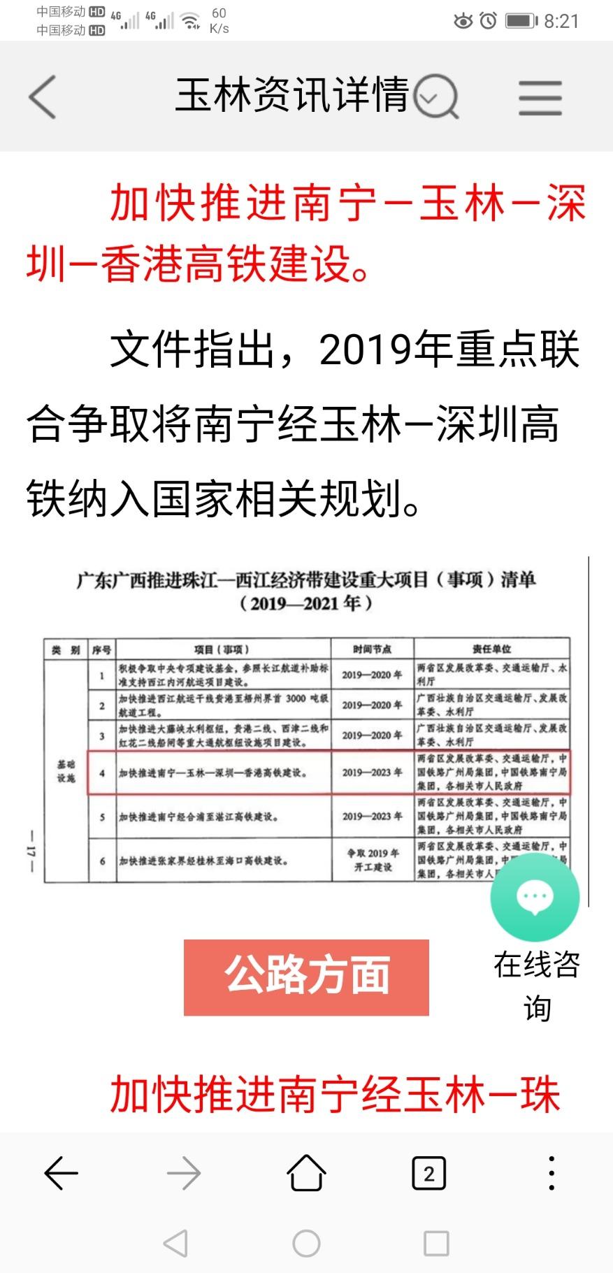 Screenshot_20191203_202102_com.huawei.browser.jpg
