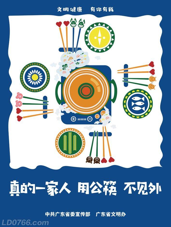 """""""使用公筷""""公益海报_画板 1.jpg"""