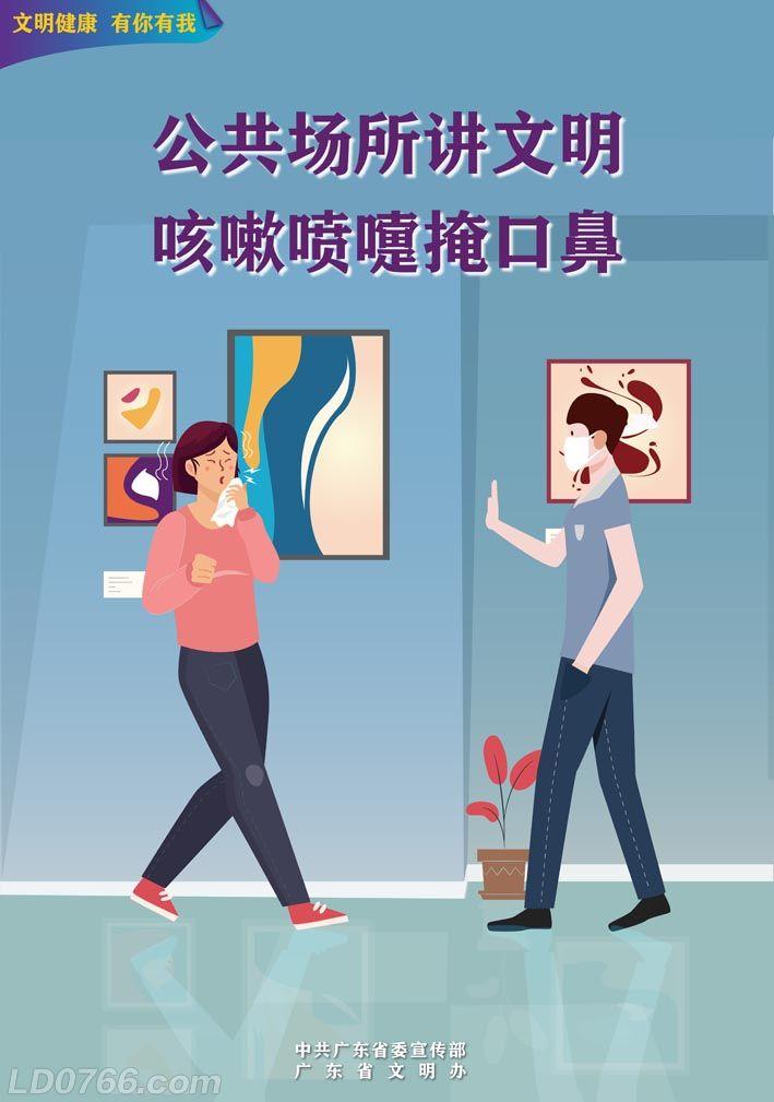 4.24文明健康海报-挂网4.jpg