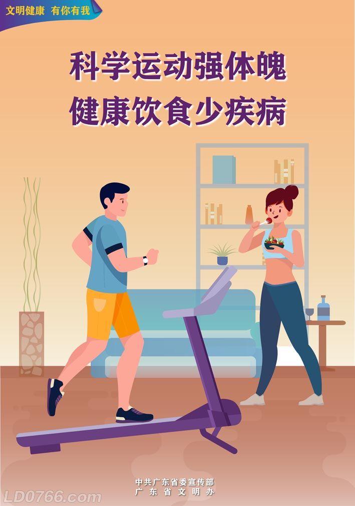 4.24文明健康海报-挂网1.jpg