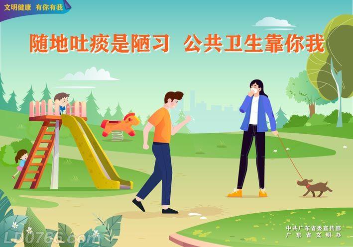 4.24文明健康海报-挂网3.jpg