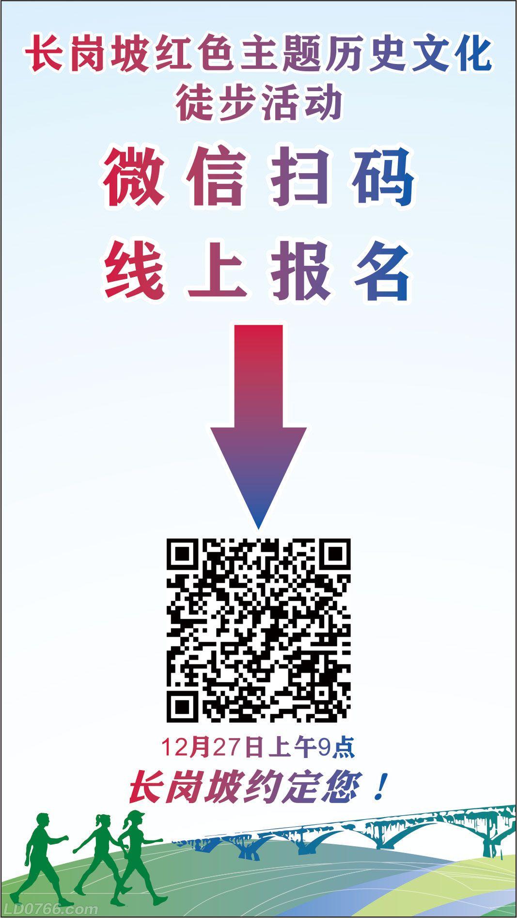 徒步网上报名二维码1.jpg