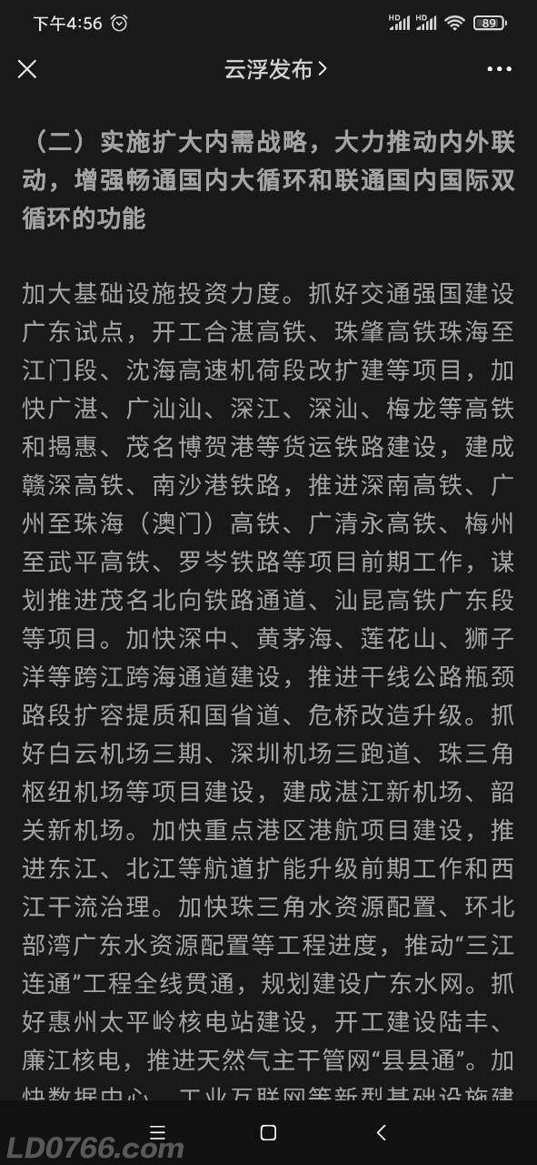 云浮发布推进深南高铁、广州至珠海(澳门)高铁、罗岑铁路