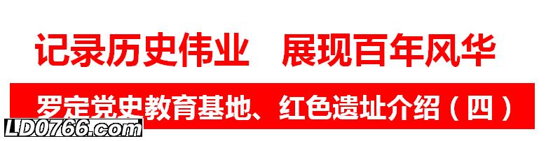 奋斗百年路 启航新征程 | 罗定党史教育基地、红色遗址介绍(四)