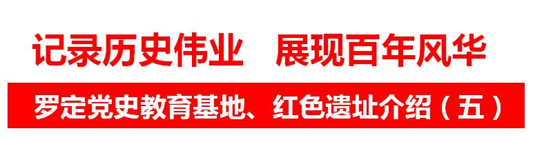 奋斗百年路 启航新征程 | 罗定党史教育基地、红色遗址介绍(五)