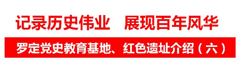 奋斗百年路 启航新征程 | 罗定党史教育基地、红色遗址介绍(六)