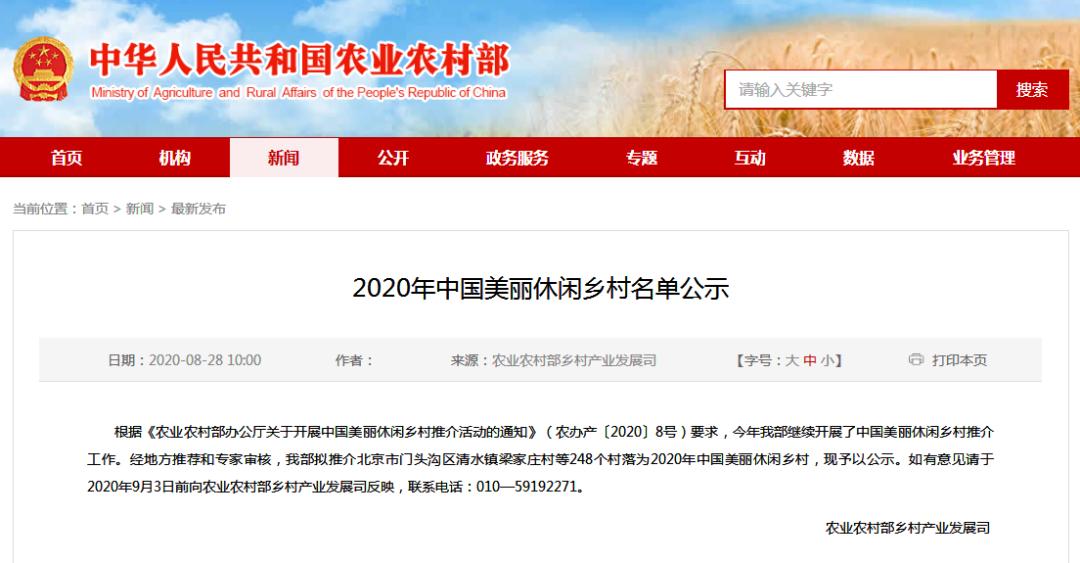 喜普大奔!罗定这个村入选2020年中国美丽休闲乡村名单公示!